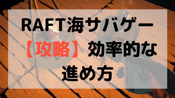 ラフトPC無料ゲーム、攻略方法の画像