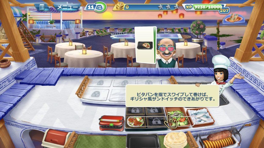 ギリシャ料理レストラン クッキングフィーバー調理方法画像