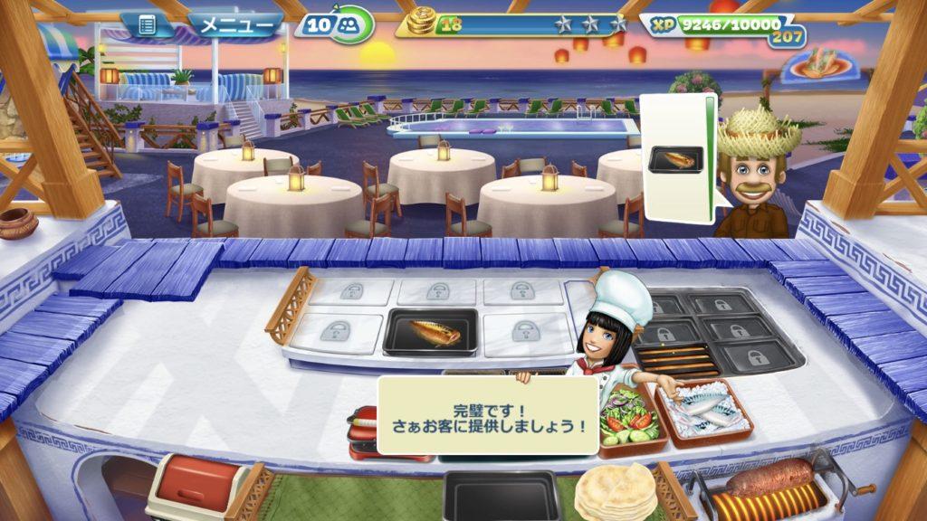 ギリシャ風レストランクッキングフィーバーサバ調理方法画像