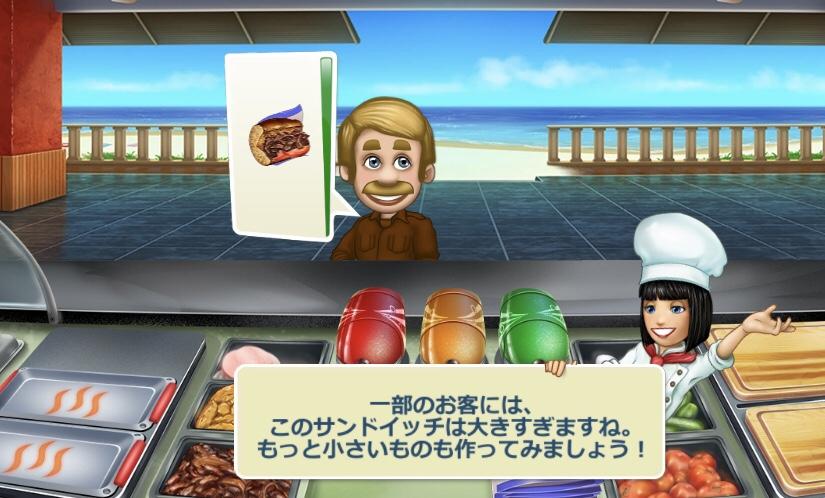 クッキングフィーバー、サンドイッチショップの画像