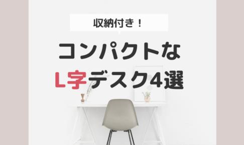 人気のL字デスク4選!収納付きや小さめコンパクトで狭い部屋にも置ける!