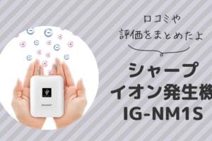 シャープイオン発生機ig-nm1sの口コミ評判や効果は?携帯できてUSB充電!