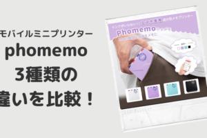 phomemo(m02・m02s・pro)の違いを比較!消える?口コミ評判や使い方を紹介
