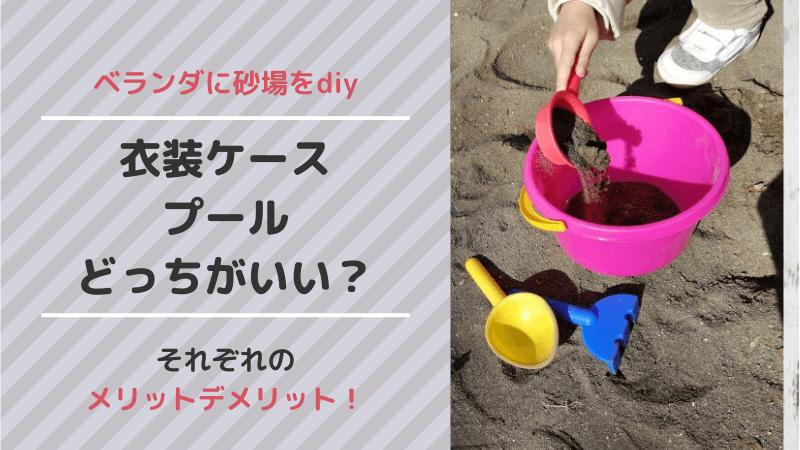 ベランダ砂場の作り方diy!ケースorプールで作る片付けが楽な手作り方法紹介