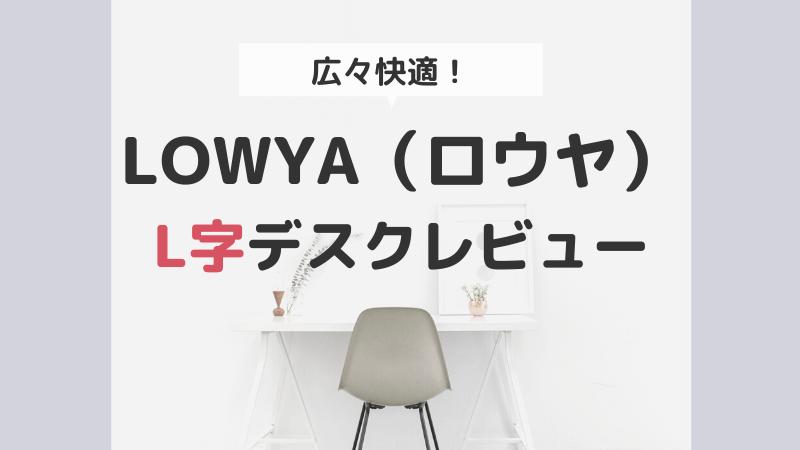 ニトリプレフェより安い!広い!ガタつかないL字パソコンデスク【LOWYA】レビュー