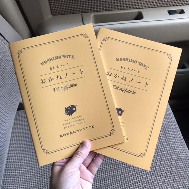 ダイソーでエンディングノートを購入。100均とは思えぬ内容の充実に驚き。
