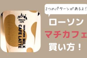 【購入方法紹介】ローソンマチカフェの買い方。レジで注文とセルフ2パターンあり。