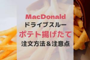 マックのドライブスルーはポテト揚げたての注文可能!方法や注意点は?