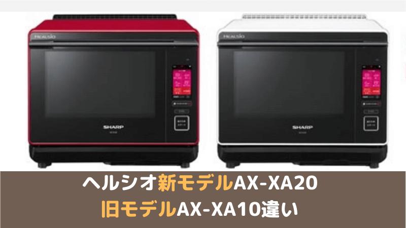 AX-XA20とAX-XA10の違いを比較!型落ちは?口コミ評判も紹介