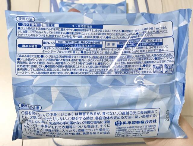 カンガルー保冷剤口コミ!チャイルドシートの暑さ対策は100均でできる?